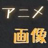 マンガ・アニメ画像集 ~壁紙にも最適な高画質イメージを無料でダウンロード!~