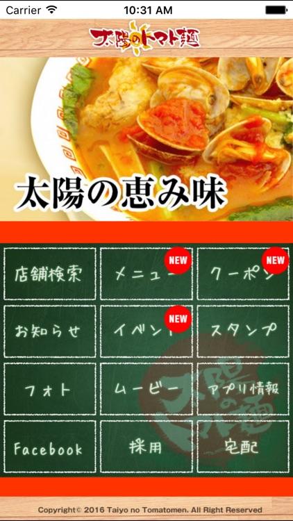 太陽の恵み味 太陽のトマト麺 公式アプリ