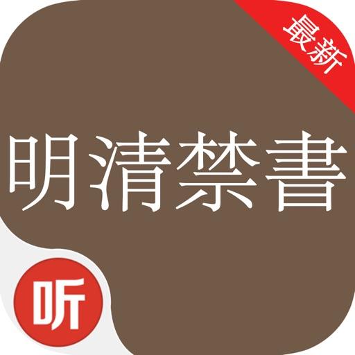 【明清禁书】有声书:中国古代的情与色