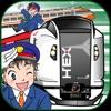 赤ちゃん子供幼児向けゲーム - 特急GO!関東の電車