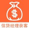 信贷经理获客—贷款借款抢单一步到位