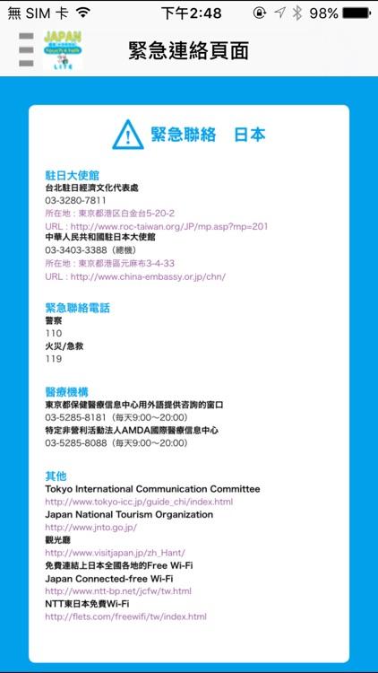 指指通會話 臺灣華語-日本 touch&talk LITE screenshot-3