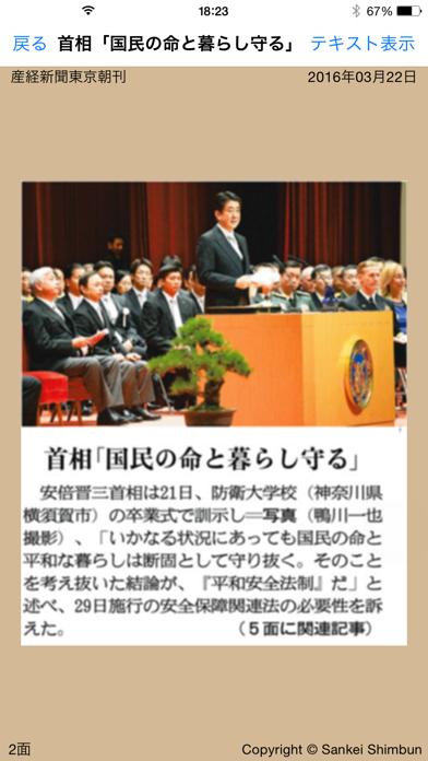 産経新聞HD ScreenShot2
