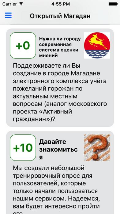 点击获取Открытый Магадан