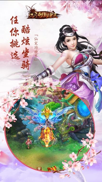 混沌九重天-王者梦幻修真仙途(剑侠倩女双修) screenshot-4