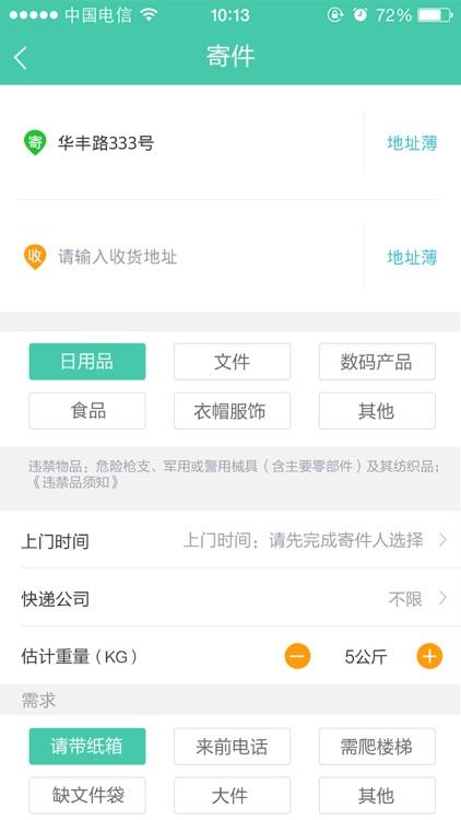速邮汇 screenshot-0