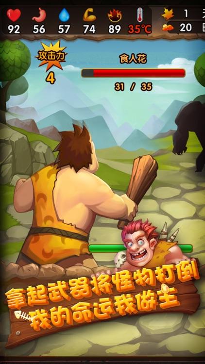 蛮荒日记 - 首款单机石器求生冒险游戏 screenshot-3