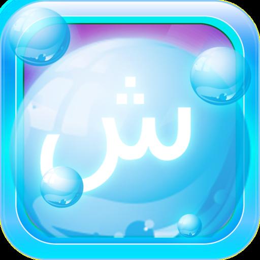 Учим Арабский Bubble Bath