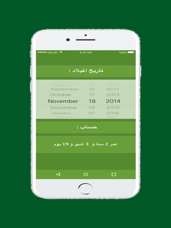 عمري - Age Calculator - How Old Am I-ipad-0