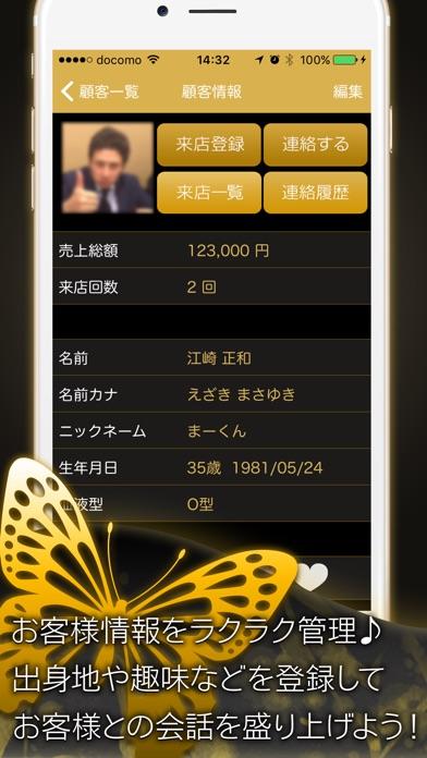 夜蝶Diary - iPhoneアプリ | APP...