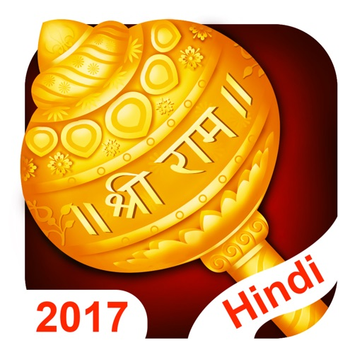Sunderkand in Hindi with Meaning