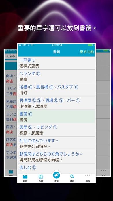 日語單字速讀 - 居住篇屏幕截圖5