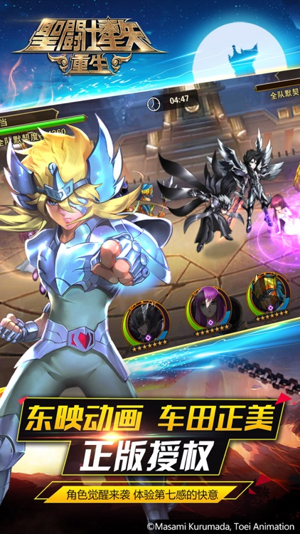 圣斗士星矢:重生 screenshot-0