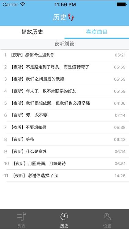 夜听刘筱 screenshot-3