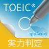 TOEIC®TEST実力判定『アプトレ』 - 新作・人気アプリ iPhone
