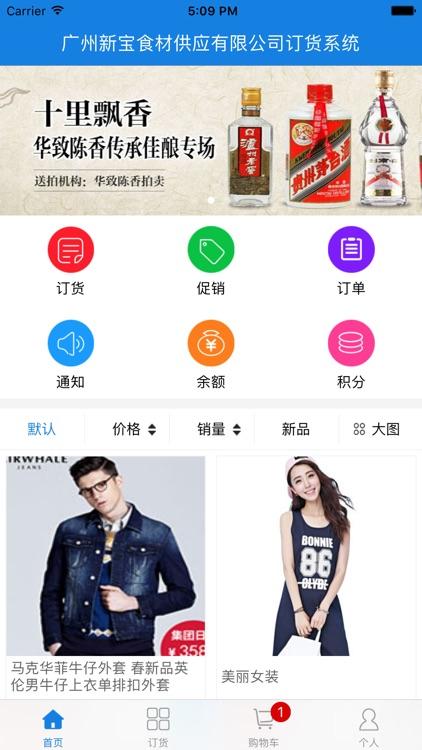 e购订货 screenshot-1