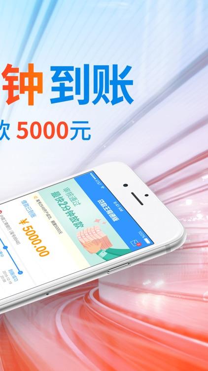 2345贷款王极速版-小额极速手机贷款借钱神器
