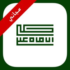 حكم الإمام علي - مجاني