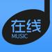 在线Music