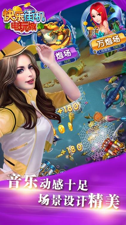 快乐街机电玩城-牛牛·老虎机·捕鱼电玩城游戏 screenshot-4