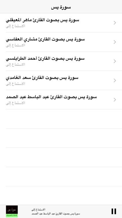 Surah (Surat)  Yasin MP3 -  سورة يس كاملة بالصوت screenshot-4