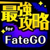 FGO最強攻略 for Fate/Grand Order