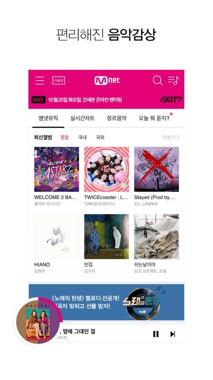 엠넷(Mnet)