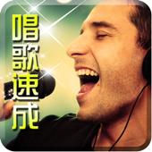唱歌技巧教学-最实用k歌、KTV歌唱技巧