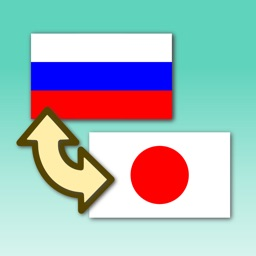 Japanese-Russian Translator