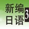 【新】日语口语教程[第三册]-快速学会日语