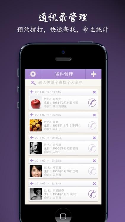 紫微斗數排盤王-學術版紫薇斗數領導者 screenshot-4