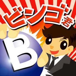 Mr. BINGO, Organizer of Entertainment