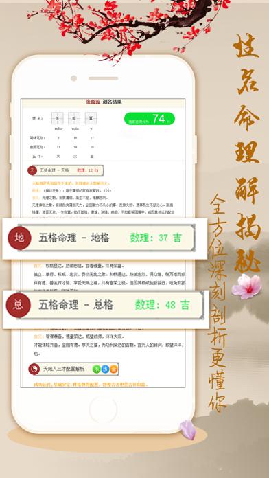 周易起名测名签名专业版 screenshot four