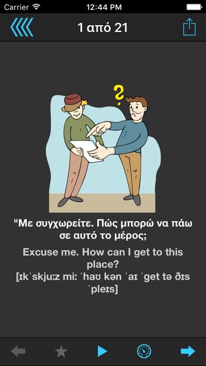Παγκόσμιος μεταφραστής