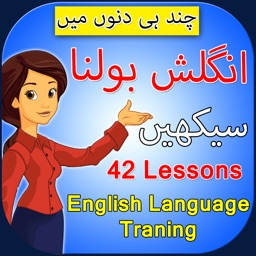 Learn Englsih Speaking