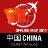 OFFLINE MAP TRIP GUIDE LTD - 中国 観光ガイド+オフラインマップ アートワーク