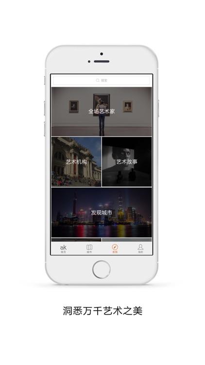 艺咖国际 screenshot-1