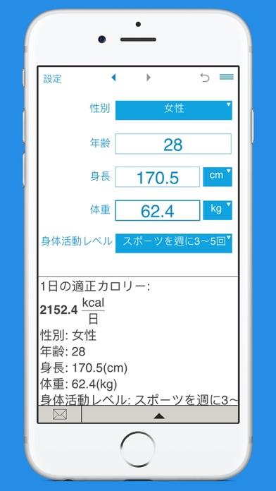 1日の消費カロリーの計算 screenshot1