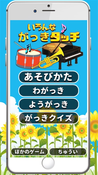 幼児向け楽器ゲームと音タッチで知育~楽器ク...