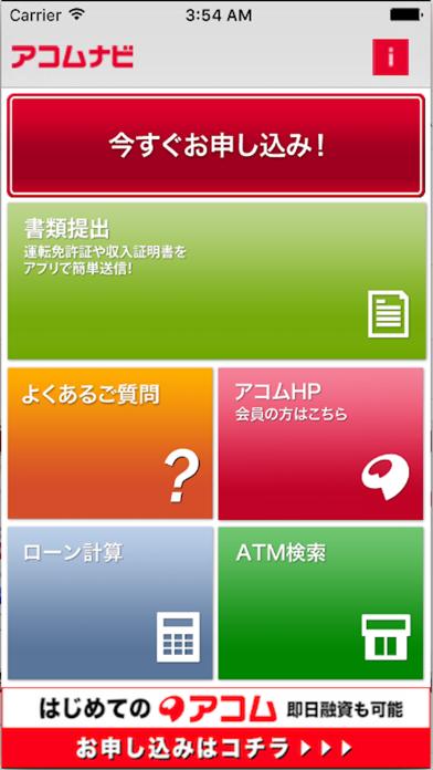 アコム ScreenShot1