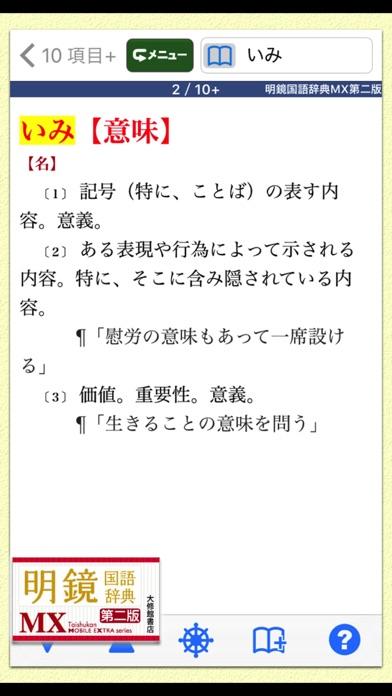明鏡国語辞典MX第二版【大修館書店】(ON... screenshot1