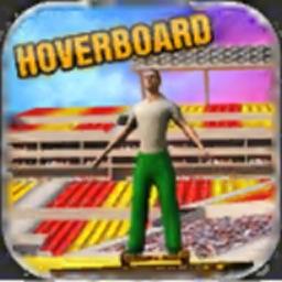Ultimate Hoverboard Simulator Challenge