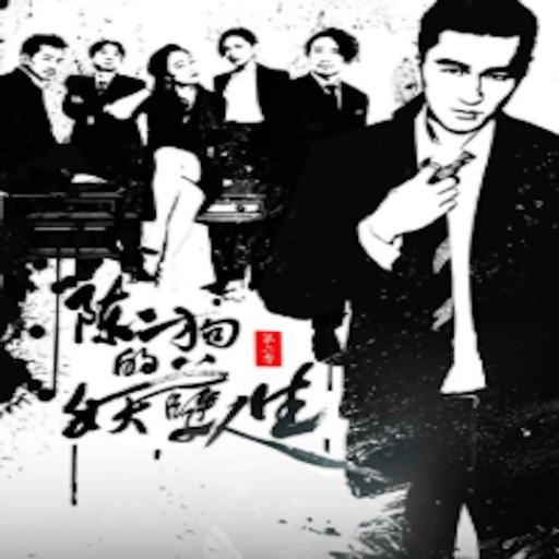 【陈二狗的妖孽人生2】有声小说-烽火戏诸侯著