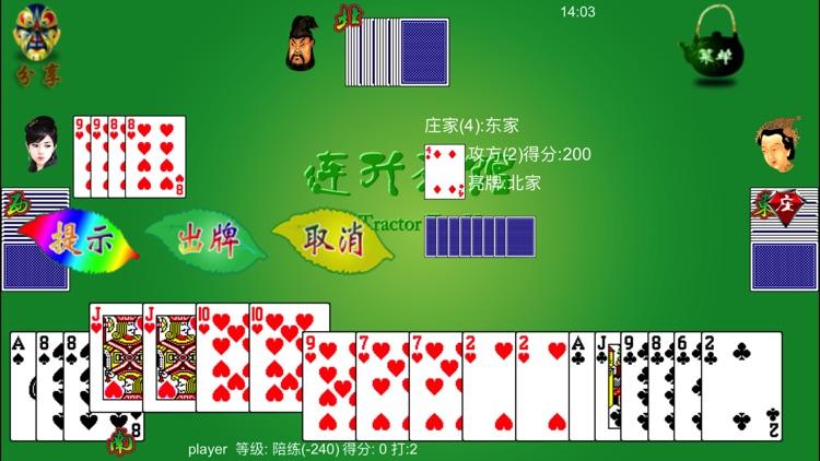 连升茶馆体验版 HD Poker Tractor Tea House Lite screenshot-3