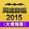 周波数帳2015年度版