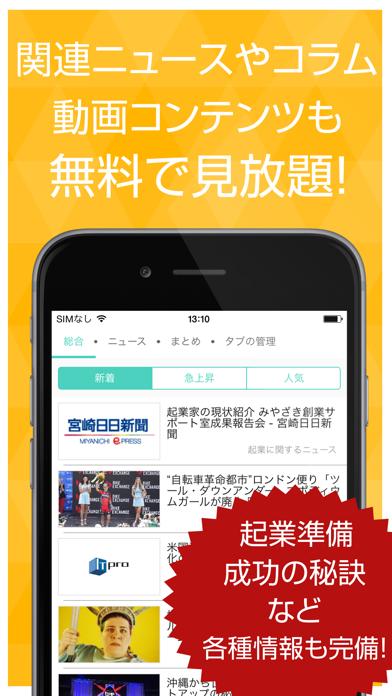 スタートアップニュース 起業や独立をしたい方必見のアプリのスクリーンショット3