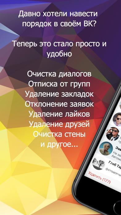 Стирка для ВК: Чистка стены, сообщений и другое. iphone картинки