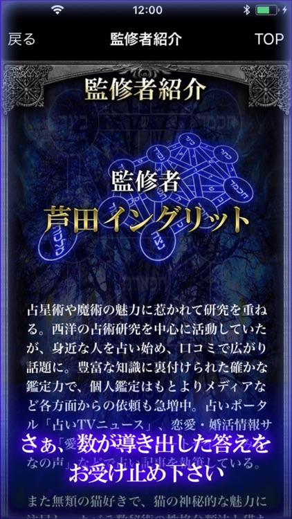 神秘の運命解析 テムラー数秘占い screenshot-4