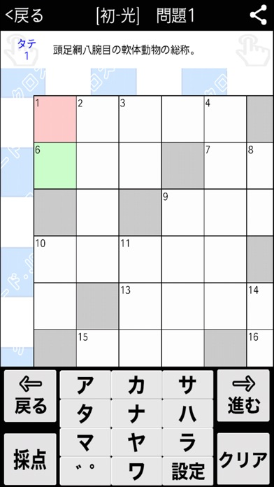 [中学1年] 理科クロスワード 有料勉強アプリ パズルゲームスクリーンショット4