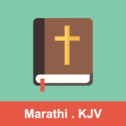 Marathi KJV English Bible